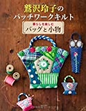 鷲沢玲子のパッチワークキルト 暮らしを楽しむバッグと小物 画像