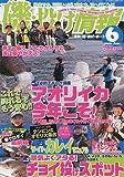 磯・投げ情報 2009年 06月号 [雑誌]