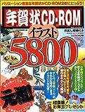 年賀状CDーROMイラスト5800 (インプレスムック)