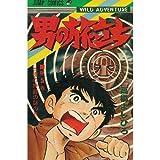 男の旅立ち(5) (ジャンプコミックス)