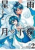 星の雨 月の下僕 2巻 (IDコミックス ZERO-SUMコミックス)