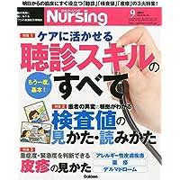 月刊 NURSiNG (ナーシング) 2014年 09月号 [雑誌]