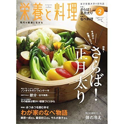 栄養と料理 2018年 02 月号 [雑誌]