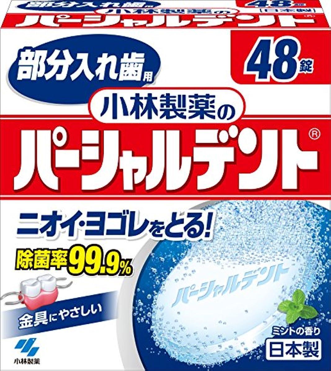 十分にペフ米ドル小林製薬のパーシャルデント 部分入れ歯用 洗浄剤 ミントの香 48錠