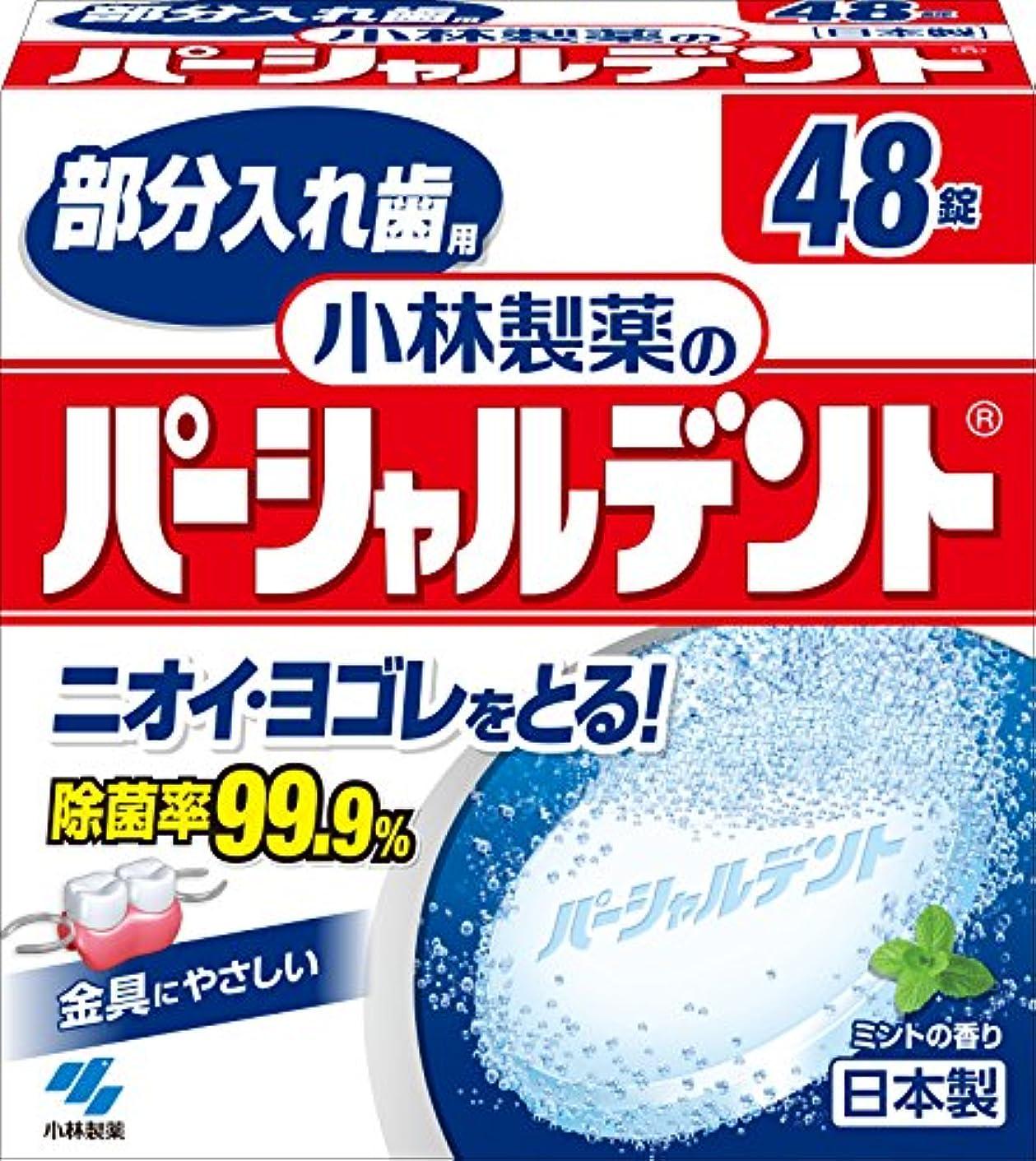 情熱インデックス肘小林製薬のパーシャルデント 部分入れ歯用 洗浄剤 ミントの香 48錠