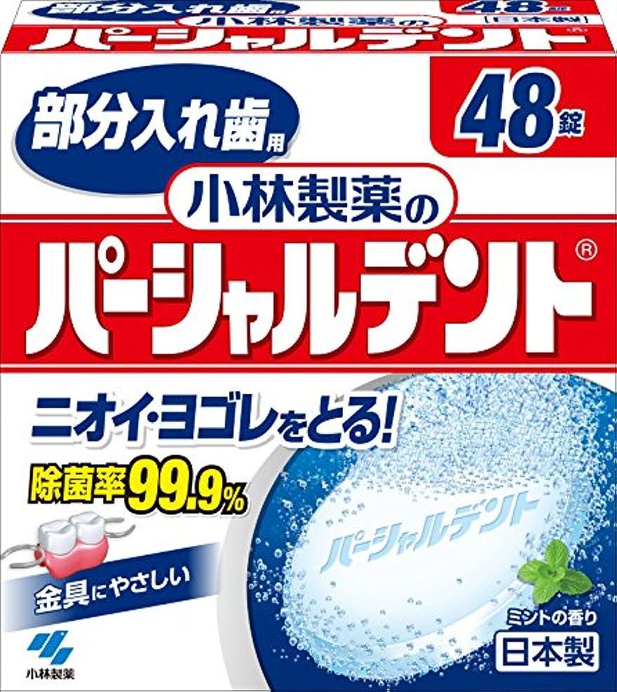 同一の対応する小石小林製薬のパーシャルデント 部分入れ歯用 洗浄剤 ミントの香 48錠