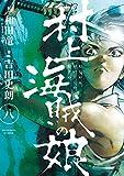 村上海賊の娘 8 (8) (ビッグコミックス)