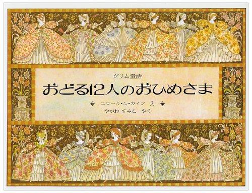 おどる12人のおひめさま—グリム童話