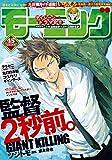 モーニング 2015年45号 [2015年10月8日発売] [雑誌] (モーニングコミックス)
