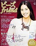 ビーズfriend 2017年冬号vol.53 画像