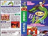 まんが日本昔ばなし 第8巻『分福茶釜』『湖の怪魚』(1995)