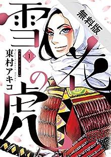 雪花の虎(1)【期間限定 無料お試し版】 (ビッグコミックス)