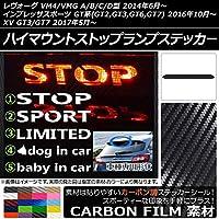 AP ハイマウントストップランプステッカー カーボン調 スバル レヴォーグ/インプレッサスポーツ/XV VM系/GT系 ボルドー タイプ2 AP-CF1539-BD-T2