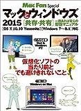 マックとウィンドウズ 2015 ~仮想化ソフトの当たり前とでも避けきれないこと~ (マイナビムック) (Mac Fan Special)