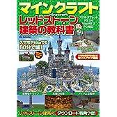 マインクラフト レッドストーン&建築の教科書 (DIA Collection)