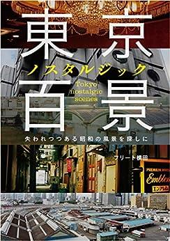 [フリート 横田]の東京ノスタルジック百景 失われつつある昭和の風景を探しに
