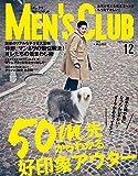 メンズ ロングコート MEN'S CLUB (メンズクラブ) 2015年 12月号