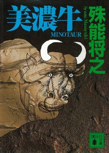 美濃牛 探偵石動シリーズ (講談社文庫)の詳細を見る