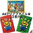 ポケモン ポケモンセンター マリオ ピカチュウ A4 クリアファイル 3枚 セット