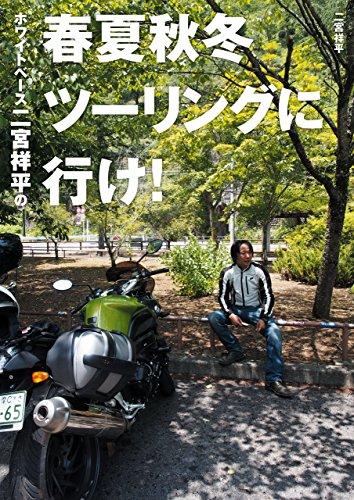 ホワイトベース二宮祥平の春夏秋冬ツーリングに行け! (一迅社ブックス)
