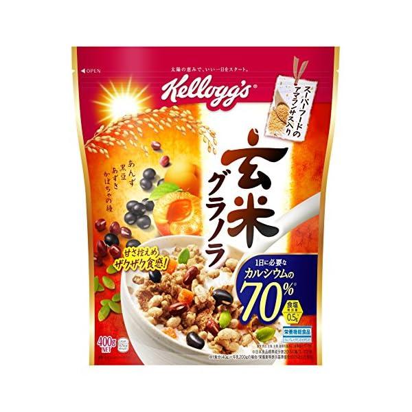 ケロッグ 玄米グラノラの商品画像