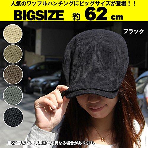 帽子 メンズ 大きいサイズ ビッグサイズ ハンチングビッグワッフルつばロング (ブラック)