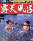 露天風呂 全国編―露天風呂のある名湯秘湯全国962湯 (温泉を愛する人のための旅の本)