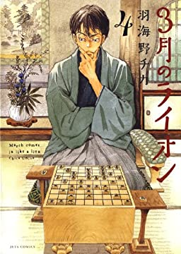 3月のライオン 4 (ジェッツコミックス)
