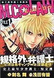 M.C.・law 1 (BUNCH COMICS)