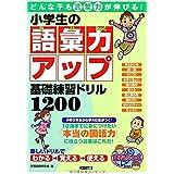 どんな子も言葉力が伸びる! 小学生の語彙力アップ 基礎練習ドリル1200 (まなぶっく)