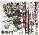 皇国の守護者 コミック 1-5巻セット (ヤングジャンプ・コミックス・ウルトラ)