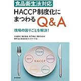 食品衛生法対応 HACCP制度化にまつわるQ&A: 現場の困りごとを解決!