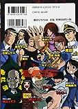 ムダヅモ無き改革 (8) (近代麻雀コミックス) 画像
