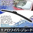 AP エアロワイパーブレード テフロンコート 300mm リア スズキ ラパン HE21S 2002年01月~2003年08月