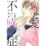 恋愛不感症1 (ラブコフレコミックス)