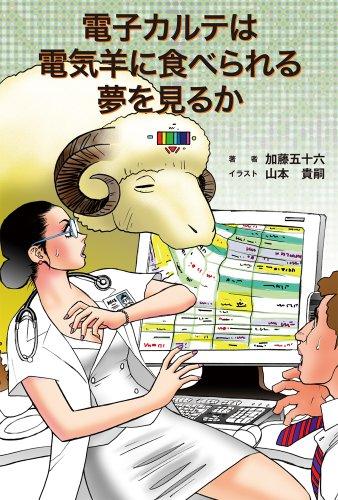 電子カルテは電気羊に食べられる夢を見るかの詳細を見る