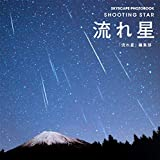 流れ星: SHOOTINGSTAR (SKYSCAPE PHOTOBOOK)