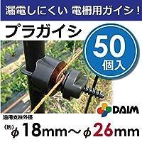 漏電しにくい電柵用ガイシ! φ18~26mm支柱用 軽くて工具不要! カンタンに設置できる プラガイシ (50)