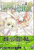 レディ・ファウスト (2) (Dengeki comics EX)