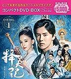 擇天記~宿命の美少年~ コンパクトDVD-BOX1<スペシャルプライス版>[DVD]