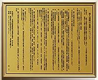 宅建業・個人情報取扱い票(事務所用)ゴールドフィルム+アルミフレーム