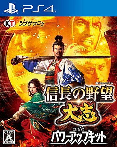 信長の野望・大志 with パワーアップキット -PS4