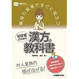 薬局の現場ですぐに役立つ 初学者のための漢方の教科書 (薬剤師のためのスキルアップレシピ)