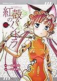 紅殻のパンドラ (6) (カドカワコミックス・エース)