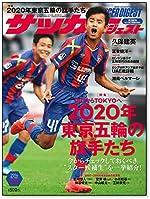 サッカーダイジェスト 2016年9月22日号No.1366 Kindle版