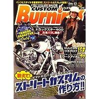 CUSTOM Burning (カスタムバーニング) 2008年 12月号 [雑誌]