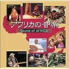 〈COLEZO!〉アフリカの音楽