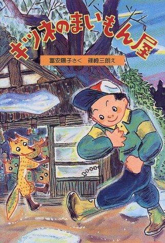 キツネのまいもん屋 (新日本ひまわり文庫)の詳細を見る