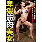 卑猥筋肉美女 [DVD]