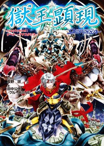 獄王顕現―Supplement:ゲヘナ‐アナスタシス (ジャイブTRPGシリーズ)